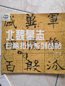 北魏墓志珍稀拓片系列丛帖(全十册)