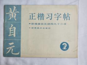 《正楷习字帖》新编黄自元结构九十二法2