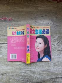 妇女生活必读【正书口有污迹】