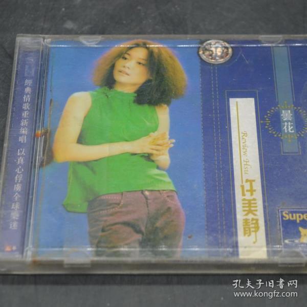 CD 徐美静 昙花