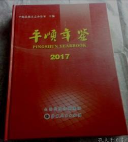 平顺年鉴2017