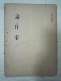 """极稀见民国初版一印""""文艺论丛""""《论作家》,廖其、易纹 著,32开平装一册全。""""文艺论丛社""""民国三十七年(1948)九月,初版一印刊行。版本极为罕见,品如图。"""