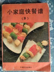 小家庭快餐谱(B)