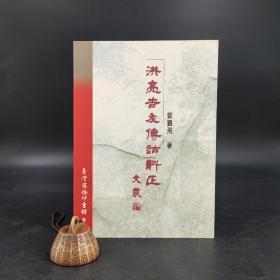 台湾商务版  郭鹏飞《洪亮吉左传诂斠正》(锁线胶订)
