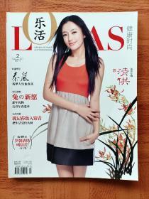 【秦岚专区】乐活 健康时尚 2011年2月号 单册 时尚杂志 非全新