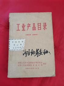 工业产品目录(综合本)1963年印,有烟酒糖茶食品饮料等
