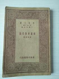 万有文库(商业事务常识)