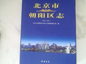 北京市朝阳区志 1996-2010