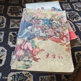 1964年-东方红年书--大全套、农村读物 【1964年试刊号  】