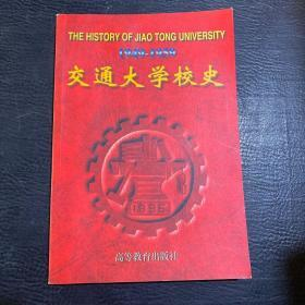 交通大学校史:1949-1959