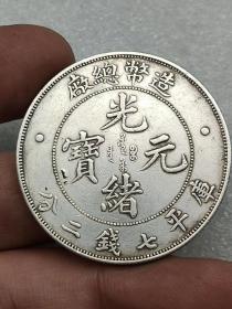 老银元。,,,,