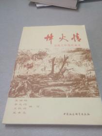 烽火情:冯佩之和他的战友