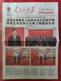 人民公安报2020年8月27日。向中国人民警察队伍授旗并致训词。(8版全)