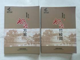 """""""上海""""枫泾竹枝词、枫泾方言【2种合售】"""