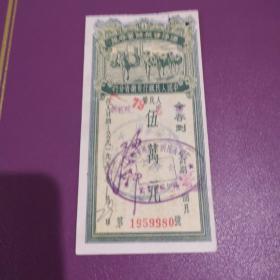 中国人民银行优待售5万元存单9980号