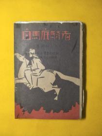 新文学大毛边本---《白马底骑者》1930年初版2000册     内页品好