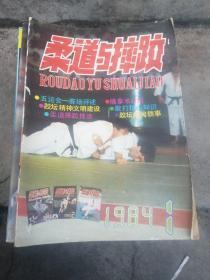 柔道与摔跤1984年1期至1989年6期缼少1986年第1期(共35本合售)