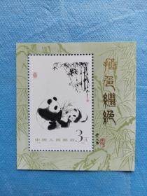 T106M 熊猫 小型张