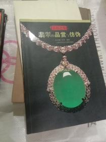 玉石之皇:翡翠的品赏与防伪