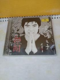 郎朗:黄河之子(音乐CD 附说明画册 共收录14首乐曲 曲名在品相描述)