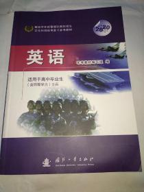 解放军和武警部队院校招生文化科目统考复习参考教材2020 英语
