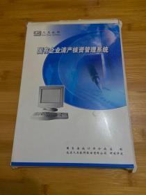久其软件—国有企业清产核资管理系统(带系统光盘一张)
