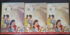 六年制小学课本语文第九册(库存未用)