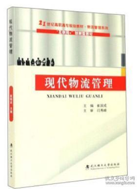 现代物流管理 9787562946571 崔国成 武汉理工大学出版社