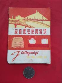 1985年家庭煤气使用常识(苏州煤气公司,内多插图)