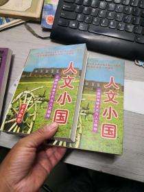 人文小国:小国的地缘支点与人文精神(上下册)       4D