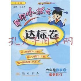 9787508814230/黄冈小状元达标卷:6年级数学(下)(人教版)(最新修订)