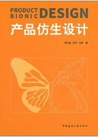 产品仿生设计 9787112251018 罗仕鉴 林欢 边泽 中国建筑工业出版社 蓝图建筑书店
