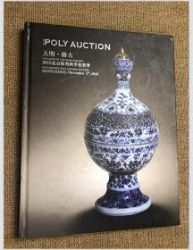 北京保利2012秋季拍卖会 大明•格古