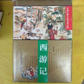 中国古典小说名著百部【十册】