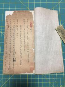 旧抄本医书一册(药方)——中医古籍