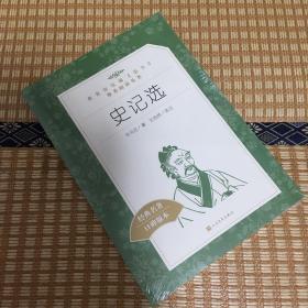 史记选(教育部统编《语文》推荐阅读丛书)