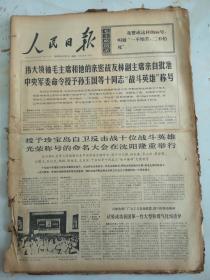 1969年9月21日人民日报  授予珍宝岛自卫反击战十位战斗英雄