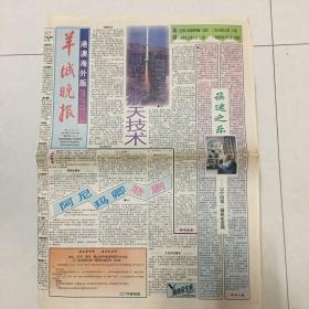 羊城晚报 1994年10月8日(港澳海外刊,对开 8版全)老报纸/珍藏报纸,多图实拍保真