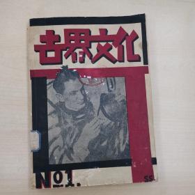 世界文化月刊(创刊号)