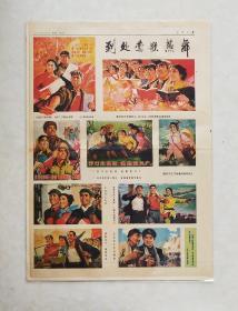 文革报纸《人民日报 (1976年3月20日)》1-6版【第六版为套色宣传画】