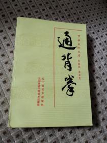 (稀缺好品)中华武术文库 通背拳 1990年一版一印 仅印5000册 人民体育出版社出版