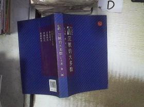 沉默的大多数 /王小波 上海三联书店