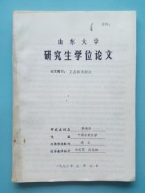 1992年山东大学研究生学位论文  题目;王昌龄诗新论