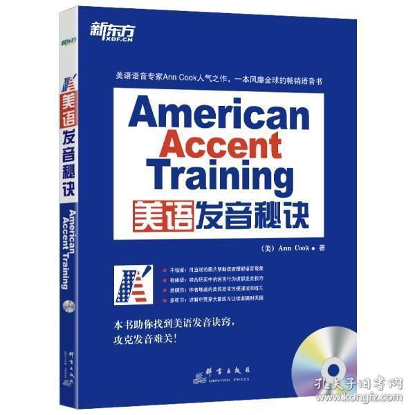 新东方·美语发音秘诀