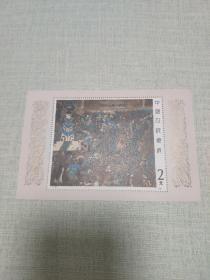 T.116. 北魏·萨埵太子舍身饲虎 小型张