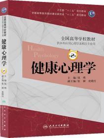 健康心理学 钱明 人民卫生出版社F854