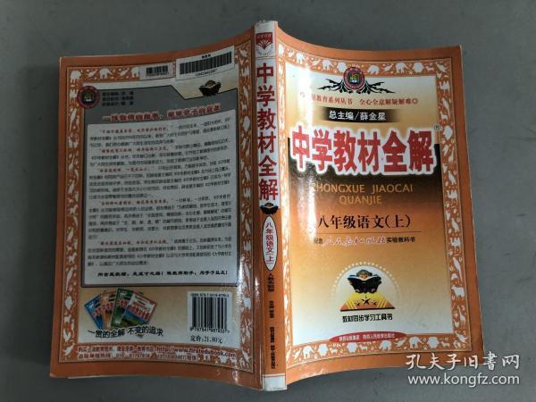 中学教材全解:语文(8年级上)(人教实验版)
