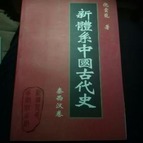 新体系中国古代史.秦西汉卷