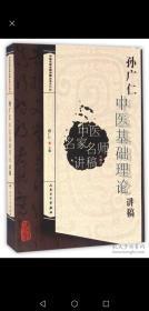 中医名家名师讲稿丛书第四辑·孙广仁中医基础理论讲稿