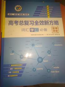 维克多英语高考总复习全效新方略词汇学习必备答案详解
